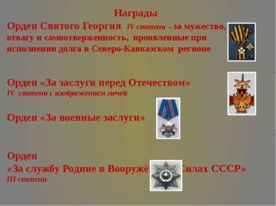 Награды Орден Святого Георгия IV степени – за мужество, отвагу и самоотвержен...