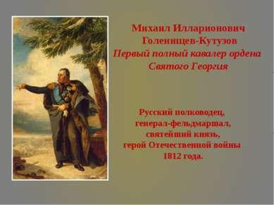 Михаил Илларионович Голенищев-Кутузов Первый полный кавалер ордена Святого Ге...