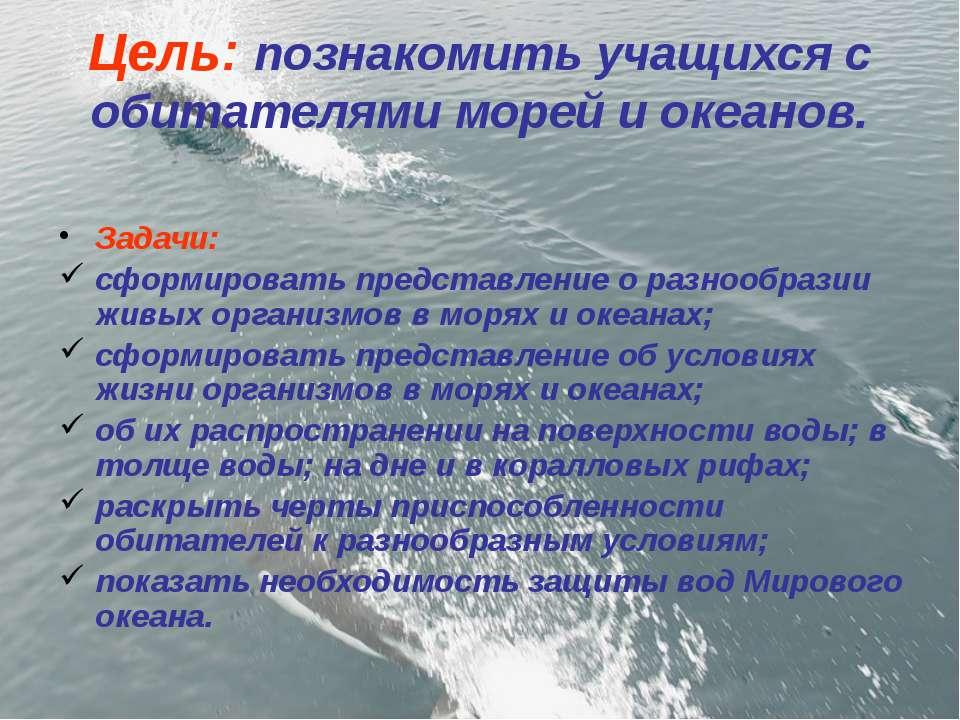 Цель: познакомить учащихся с обитателями морей и океанов. Задачи: сформироват...