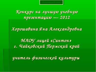 Конкурс на лучшую учебную презентацию — 2012 Хорошавина Яна Александровна МАО...