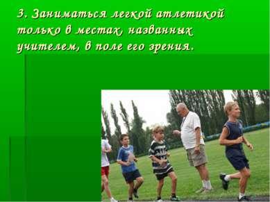 3. Заниматься легкой атлетикой только в местах, названных учителем, в поле ег...
