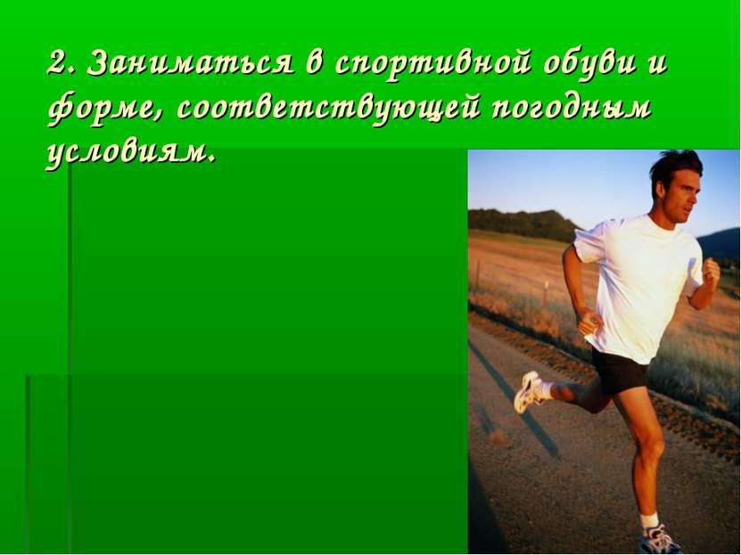 2. Заниматься в спортивной обуви и форме, соответствующей погодным условиям.