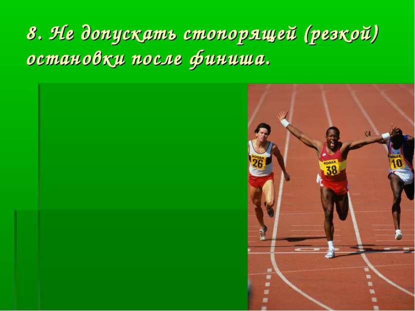 8. Не допускать стопорящей (резкой) остановки после финиша.