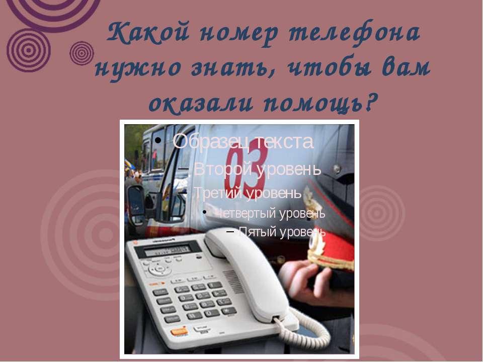 Какой номер телефона нужно знать, чтобы вам оказали помощь?