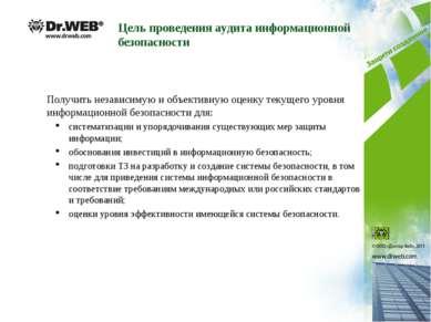 Цель проведения аудита информационной безопасности Получить независимую и объ...