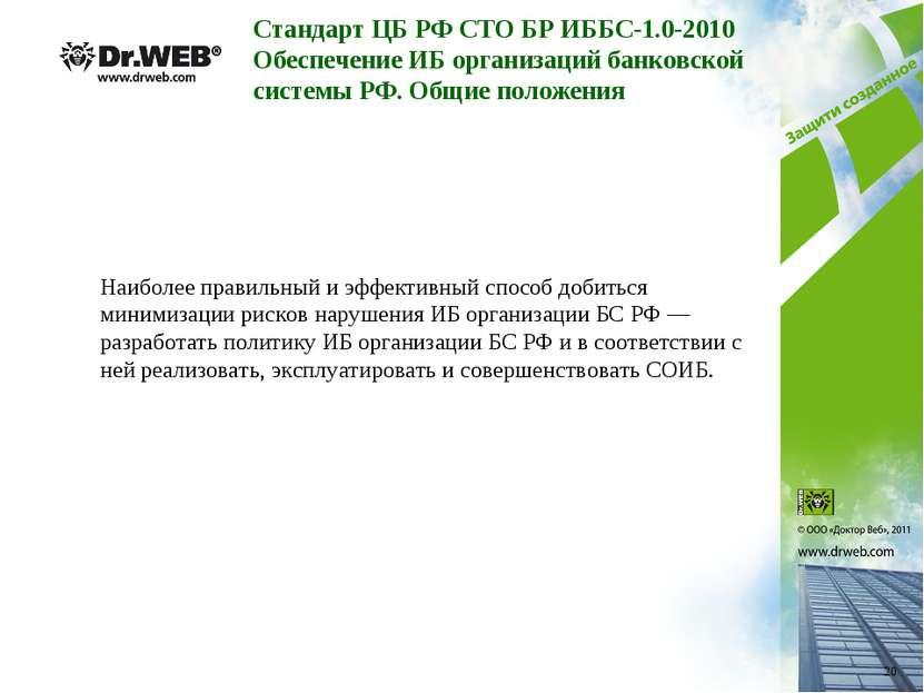 Стандарт ЦБ РФ СТО БР ИББС-1.0-2010 Обеспечение ИБ организаций банковской сис...