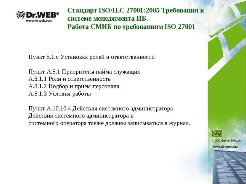 Пункт 5.1.с Установка ролей и ответственности Пункт A.8.1 Приоритеты найма сл...