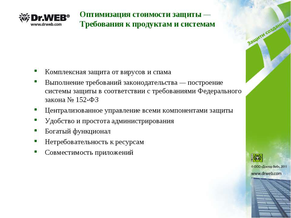 Комплексная защита от вирусов и спама Выполнение требований законодательства ...