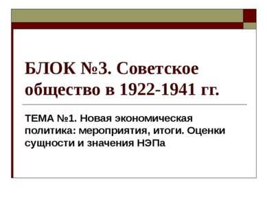 БЛОК №3. Советское общество в 1922-1941 гг. ТЕМА №1. Новая экономическая поли...
