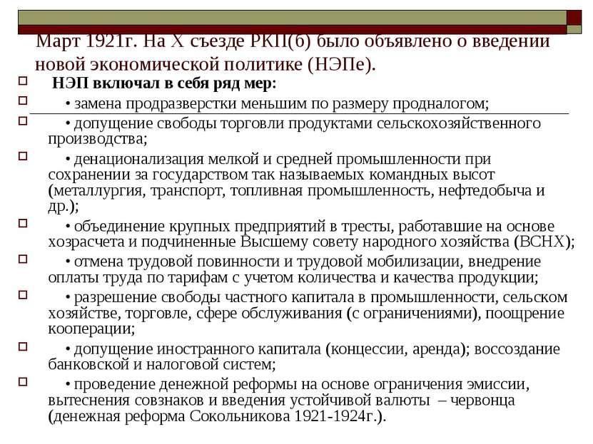 Март 1921г. На X съезде РКП(б) было объявлено о введении новой экономической ...