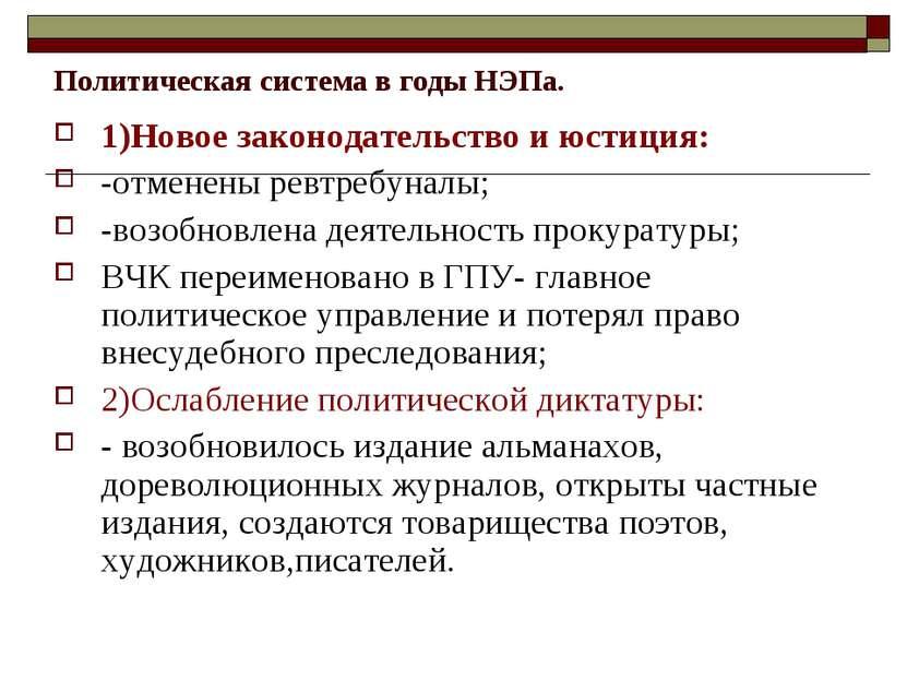Политическая система в годы НЭПа. 1)Новое законодательство и юстиция: -отмене...