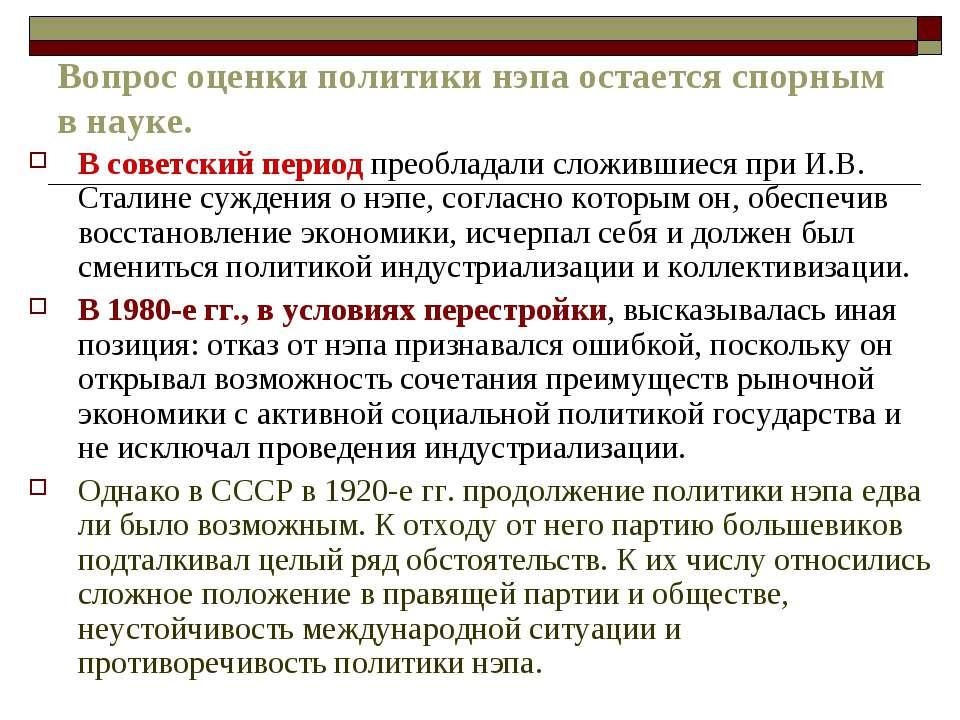 Вопрос оценки политики нэпа остается спорным в науке. В советский период прео...