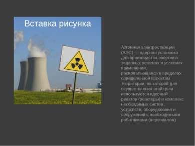 А томная электроста нция (АЭС) — ядерная установка для производства энергии в...