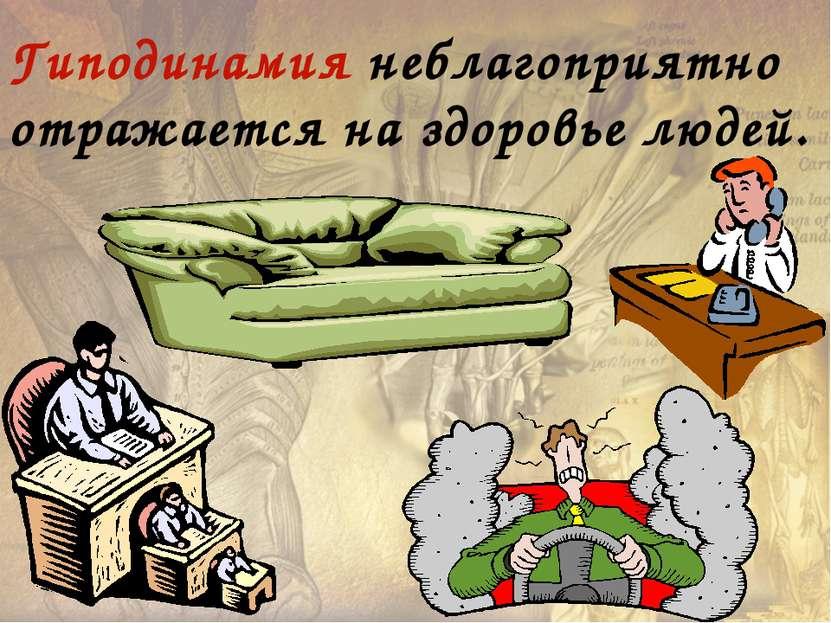 Неправильная осанка Затрудняет работу лёгких, сердца, ЖКТ Уменьшается ЖЕЛ, сн...
