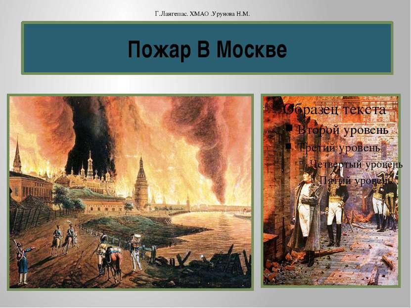 Пожар В Москве Г.Лангепас. ХМАО .Урунова Н.М.