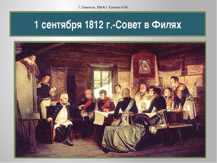 1 сентября 1812 г.-Совет в Филях Г.Лангепас. ХМАО .Урунова Н.М.