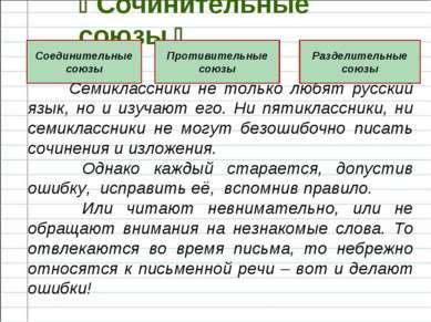 Сочинительные союзы Семиклассники не только любят русский язык, но и изучают ...