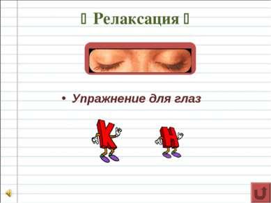 Релаксация Упражнение для глаз