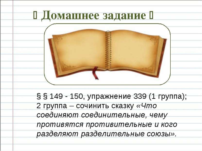Домашнее задание § § 149 - 150, упражнение 339 (1 группа); 2 группа – сочинит...