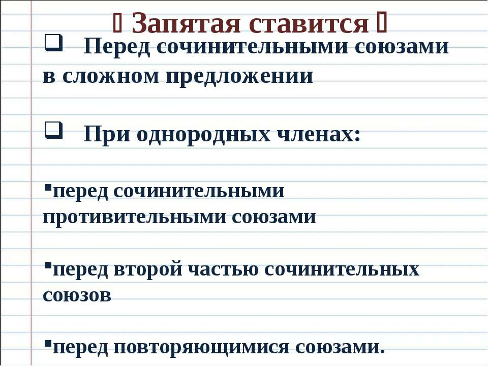 Перед сочинительными союзами в сложном предложении При однородных членах: пер...