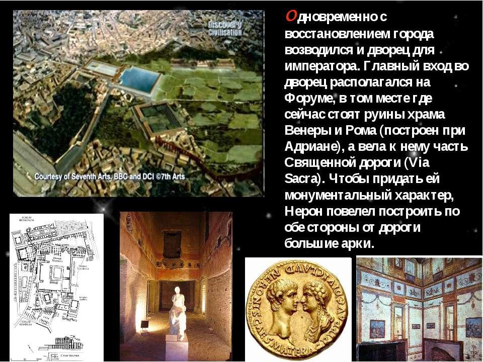 Одновременно с восстановлением города возводился и дворец для императора. Гла...
