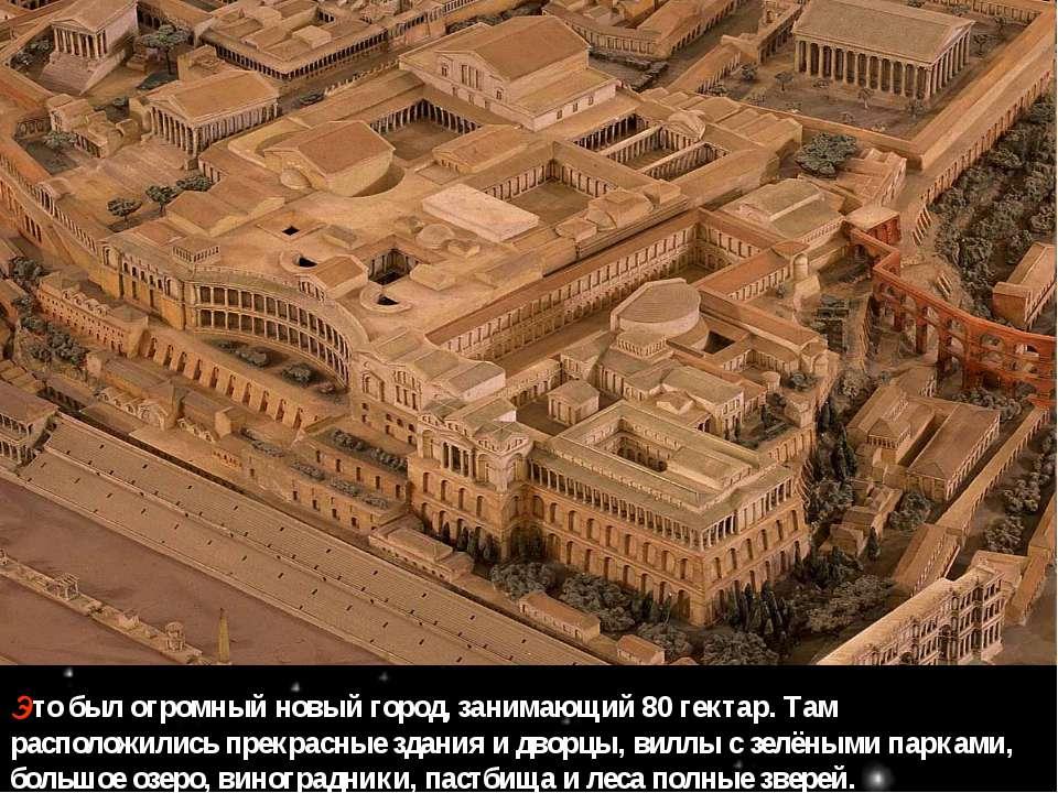 Это был огромный новый город, занимающий 80 гектар. Там расположились прекрас...