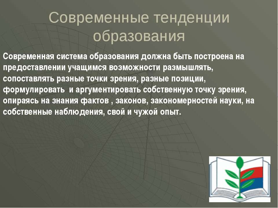 Современная система образования должна быть построена на предоставлении учащи...
