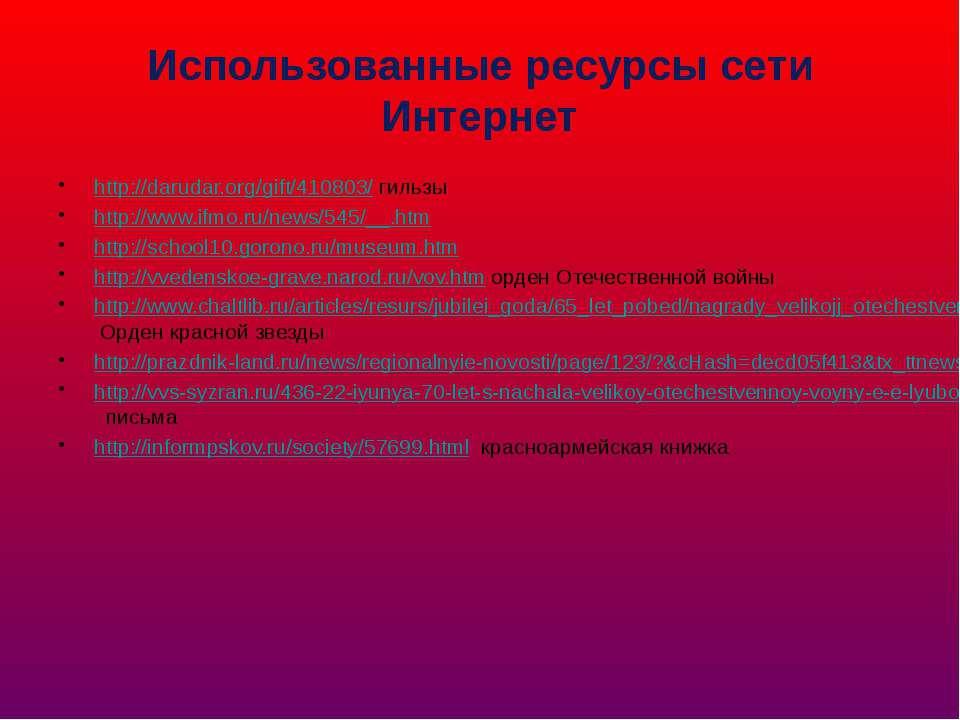 Использованные ресурсы сети Интернет http://darudar.org/gift/410803/ гильзы h...