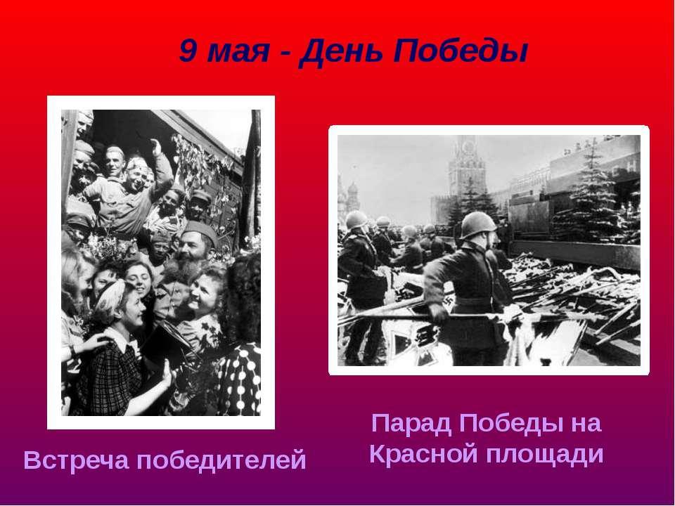 9 мая - День Победы Встреча победителей Парад Победы на Красной площади