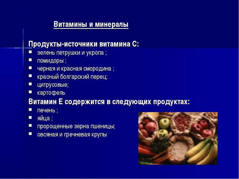 Витамины и минералы Продукты-источники витамина С: зелень петрушки и укропа ;...