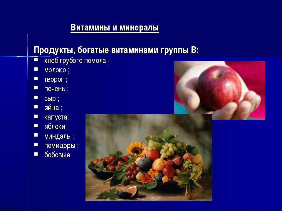 Витамины и минералы Продукты, богатые витаминами группы В: хлеб грубого помол...