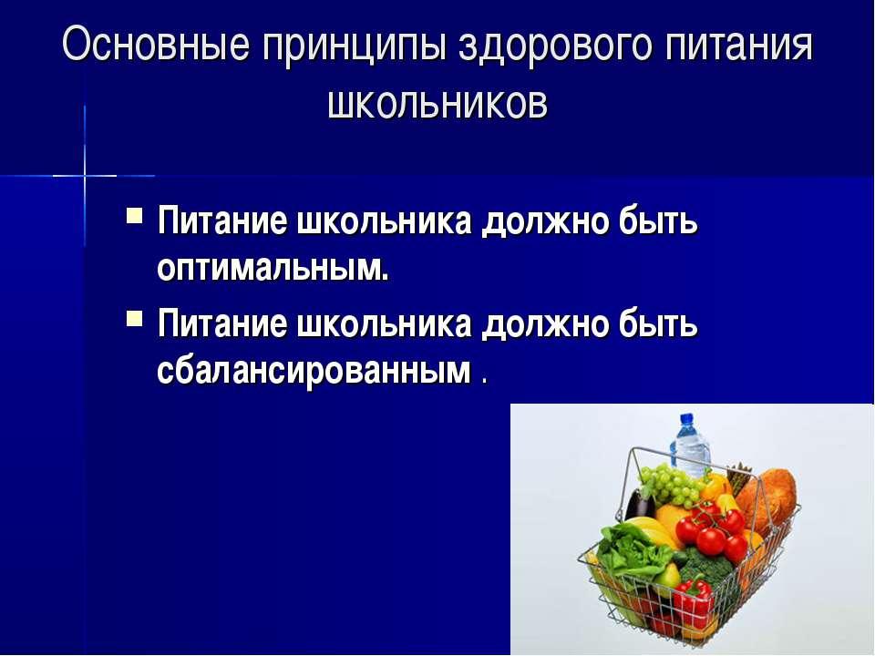 Основные принципы здорового питания школьников Питание школьника должно быть ...
