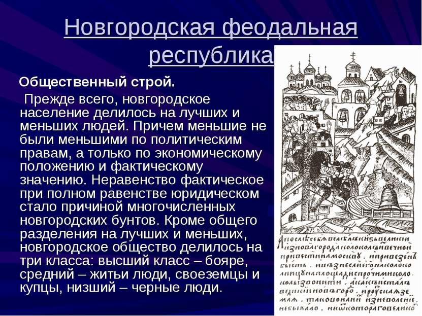 Новгородская феодальная республика Общественный строй. Прежде всего, новгород...