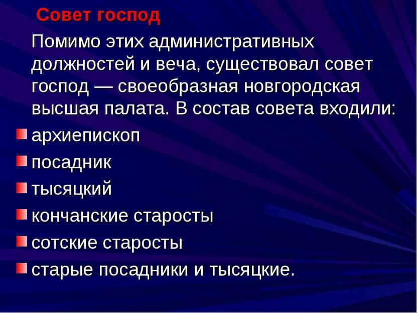 Совет господ Помимо этих административных должностей и веча, существовал сове...