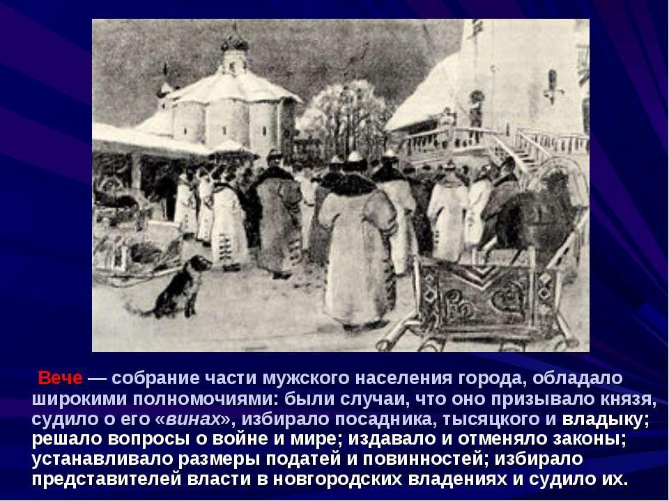Вече— собрание части мужского населения города, обладало широкими полномочия...
