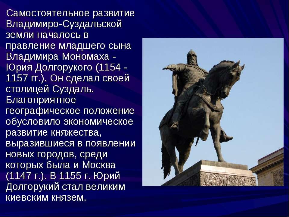 при история россии перенос столицы во владимир суздаль москва это