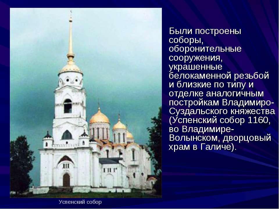 Успенский собор Были построены соборы, оборонительные сооружения, украшенные ...