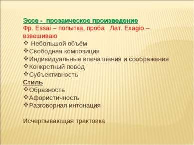 Эссе - прозаическое произведение Фр. Essai – попытка, проба Лат. Exagio – взв...