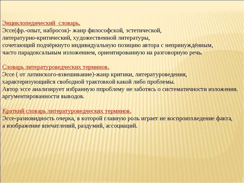 Энциклопедический словарь. Эссе(фр.-опыт, набросок)- жанр философской, эстети...