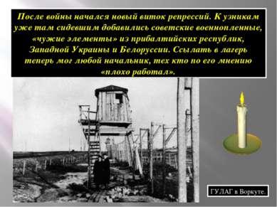 После войны начался новый виток репрессий. К узникам уже там сидевшим добавил...