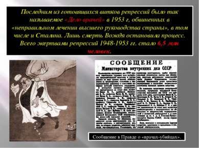 Последним из готовящихся витков репрессий было так называемое «Дело врачей» в...