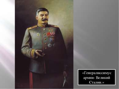 «Генералиссимус армии- Великий Сталин.»
