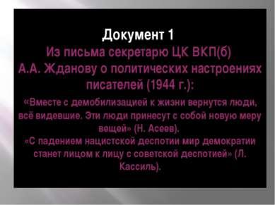 Документ 1 Из письма секретарю ЦК ВКП(б) А.А. Жданову о политических настроен...