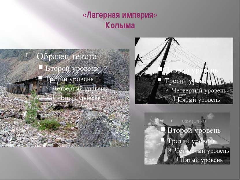 «Лагерная империя» Колыма