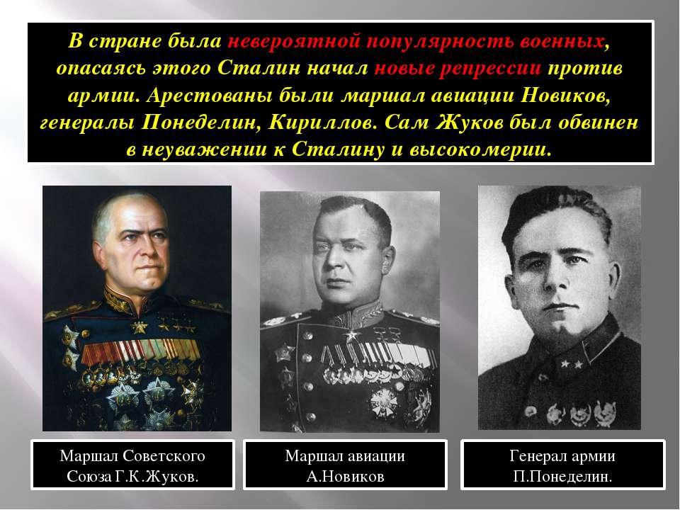 В стране была невероятной популярность военных, опасаясь этого Сталин начал н...
