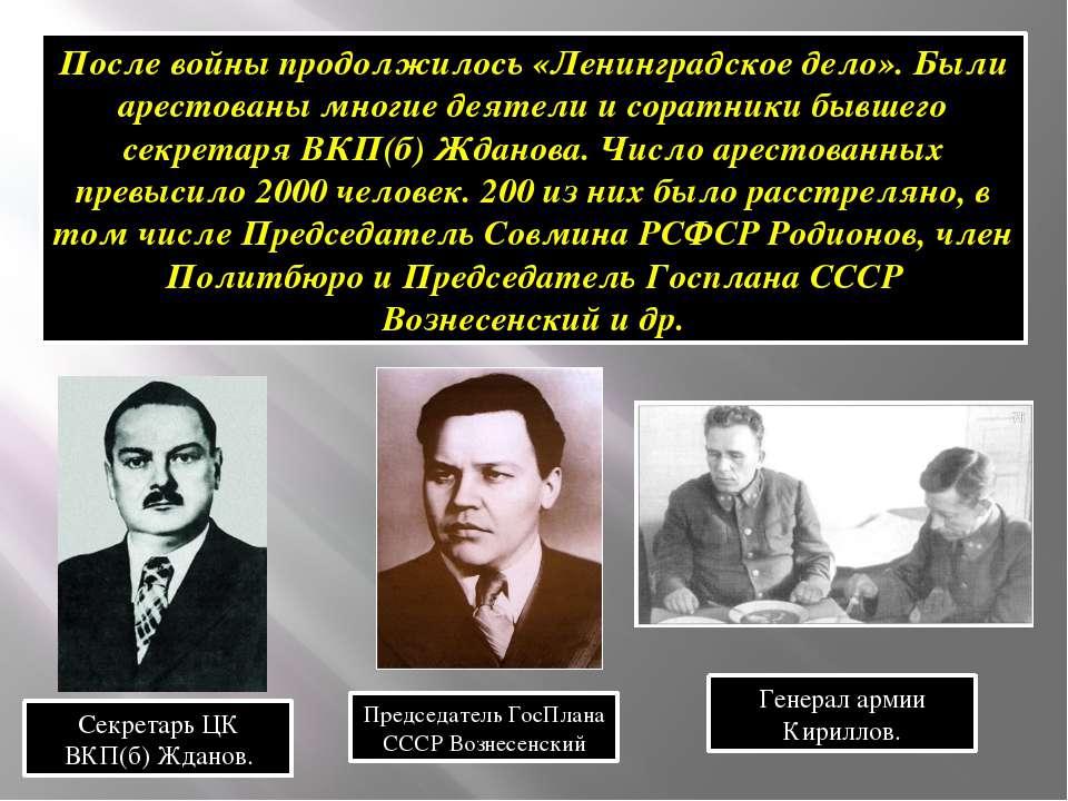 После войны продолжилось «Ленинградское дело». Были арестованы многие деятели...