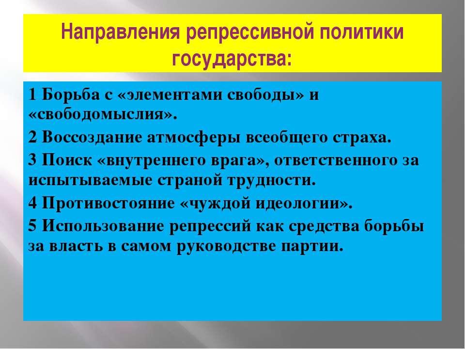 Направления репрессивной политики государства: 1 Борьба с «элементами свободы...