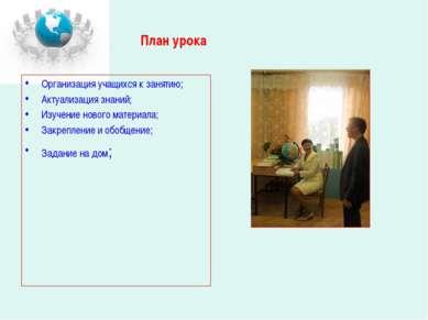 План урока Организация учащихся к занятию; Актуализация знаний; Изучение ново...