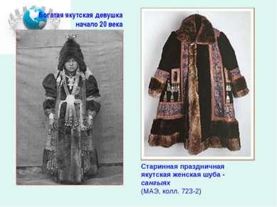 Богатая якутская девушка начало 20 века Старинная праздничная якутская женска...