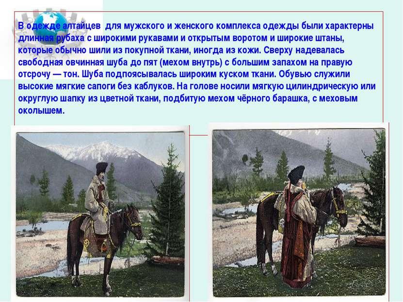 В одежде алтайцев для мужского и женского комплекса одежды были характерны дл...